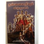 The Science of Self Realization Tamil